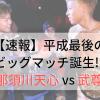 【K-1 × RIZIN速報】那須川天心 vs 武尊 平成最後のビッグマッチ誕生なるか!?