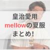【2019年夏】皇治愛用、mellowの夏服や香水まとめ!ネット購入可!