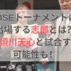 RISEトーナメントに出場する志郎とは?那須川天心と試合する可能性も!【RISE】