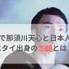 【RISE】ムエタイ出身ファイター志郎とは?那須川天心と決勝で日本人対決!