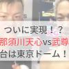 ついに実現!? 那須川天心vs武尊! 舞台は東京ドーム! 天心に対して武尊がツイッターで回答した!?