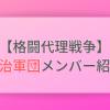 【K-1 格闘代理戦争】皇治軍団メンバー紹介