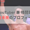 【RIZIN】YouTuber朝倉未来の戦績や試合、強さについて時系列にそってご紹介!詳細プロフィール!