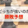 那須川天心vs武尊はどっちが強い!?堀口選手らの勝敗予想とともに振り返り!