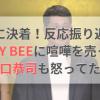 朝倉未来vs矢地祐介の対決!物議をかもしたKRAZY BEEに喧嘩を売った件や試合後インタビューなどを振り返り!
