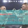 EA Sports UFCシリーズのご紹介!総合格闘技UFCをPS3、PS4のゲームで楽しもう!