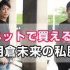 【通販】朝倉未来のTシャツ、ロンT、洋服が気になる!実際に着ているファッションコーデの紹介