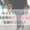 【ファッション】朝倉未来のブランド、私服、洋服のご紹介!