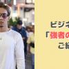 朝倉未来がビジネス本を出版!「強者の流儀」のご紹介!