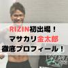 RIZIN格闘家マサカリ金太郎は元ヤクザ!?反社のうわさってほんと?過去、中学時代までさかのぼる!
