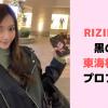 RIZINラウンドガール黒の子がかわいい!東海林里咲(しょうじりさ)のプロフィール!【水着あり】