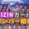 【2020年春】RIZINガールとは?超絶かわいいメンバーの名前など一覧にして一挙ご紹介!