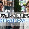 平本蓮vs朝倉未来のTwitterでのやりとりのご紹介【SNSで話題のカード】