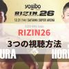RIZIN26の放送・配信は3つ!RIZIN LIVE(ライブ)、スカパー!、フジテレビ【視聴方法】