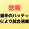 【悲報】皇治選手のバッティングにより試合ノーコン【反応まとめ】